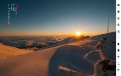 秘境长白山  最美十二时