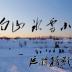 长白山冰雪小镇 ------赵福海延时摄影作品!